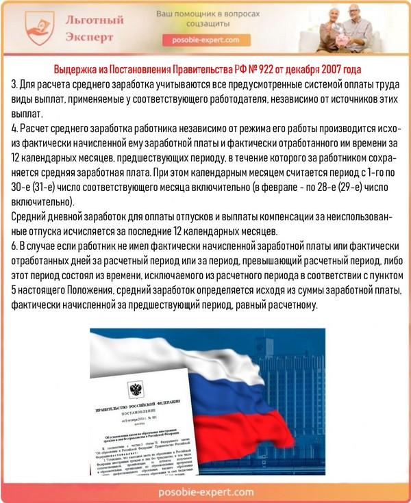 Выдержка из Постановления Правительства РФ № 922 от декабря 2007 года