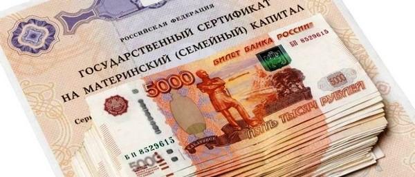 Расходовать средства материнского капитала можно только в пределах РФ