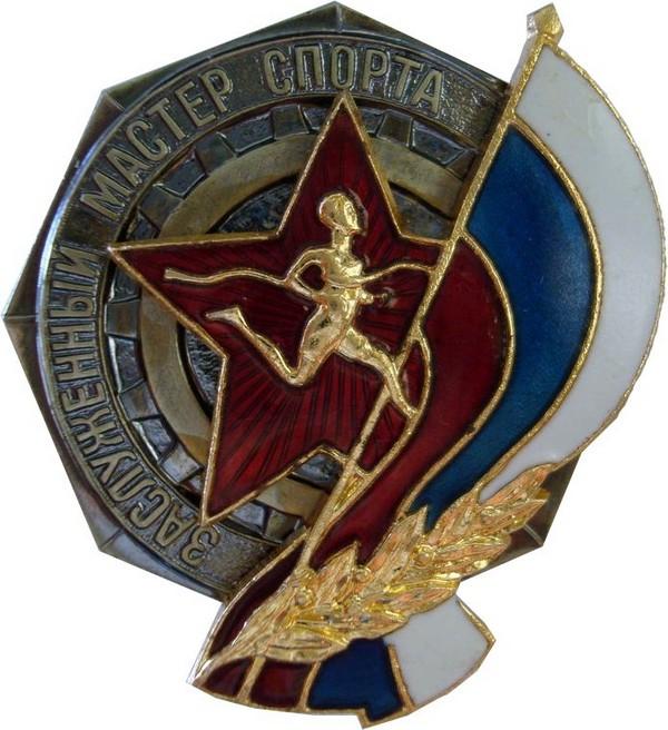 Нагрудный знак «Заслуженный мастер спорта России»