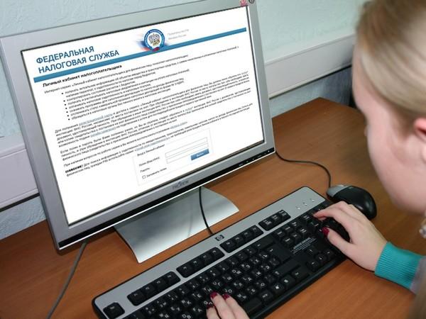 Личный кабинет на сайте Федеральной налоговой службы