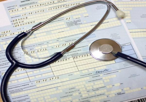 Важно, чтобы больничный лист был заполнен правильно