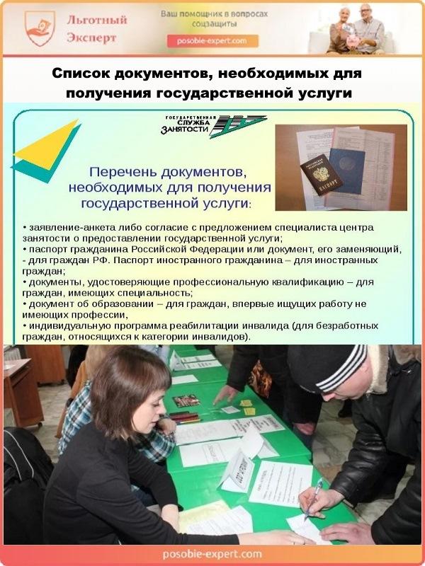 Список документов, необходимых для получения государственной услуги
