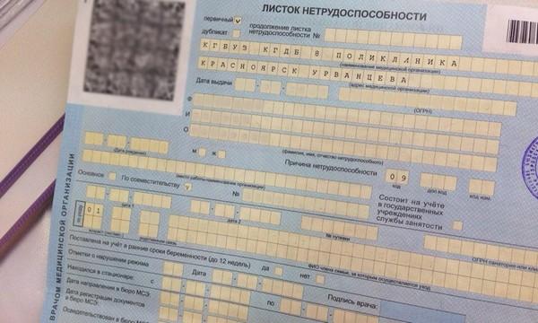 Сотрудник должен написать заявление на больничный и прикрепить к нему бюллетень