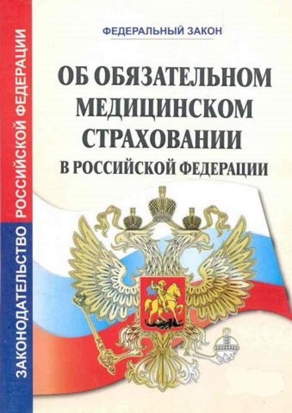 Bazovye-zakony-po-meditsinskomu-strahovaniyu-na-period-netrudosposobnosti.jpg