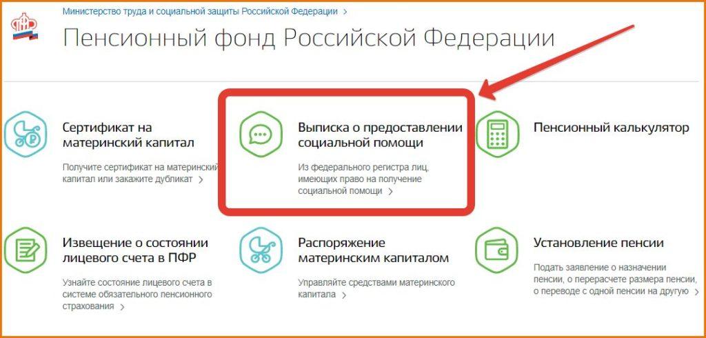 Чтобы узнать о состоянии личного счета (материнского капитала), обладатель сертификата может посмотреть в личном кабинете официального сайта фонда