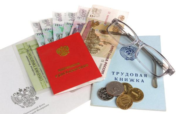 Документы, требуемые для назначения пенсионных выплат
