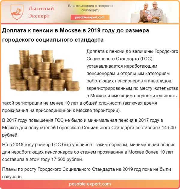 Доплата к пенсии в Москве в 2019 году до размера городского социального стандарта
