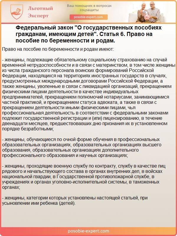 """ФЗ """"О государственных пособиях гражданам, имеющим детей"""""""