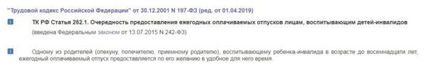 ФЗ от 30.12.2001 №197-ФЗ