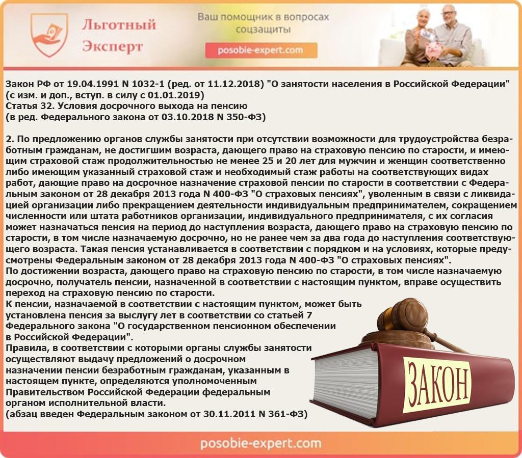 Федеральный Закон N 1032-1 «О занятости населения в РФ». Статья 32, п.2