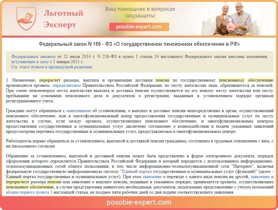 Федеральный закон N 166 - ФЗ «О государственном пенсионном обеспечении в РФ»