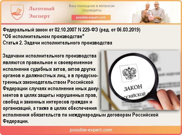 Федеральный закон N 229-ФЗ «Об исполнительном производстве». Статья 2