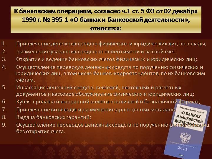 Федеральный закон N 395-1 «О банках и банковской деятельности»