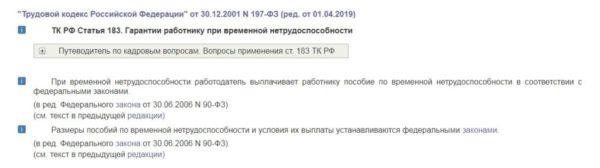Гарантии работнику по временной нетрудоспособности ТК РФ Ст.183