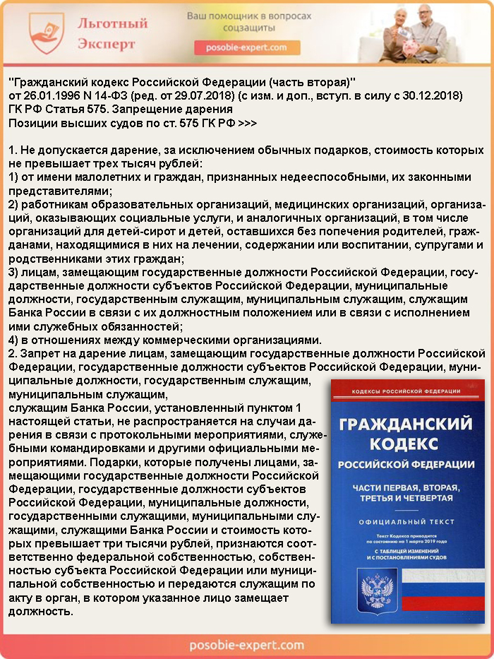Гражданский кодекс РФ N 14-ФЗ. Статья 575 «Запрещение дарения»