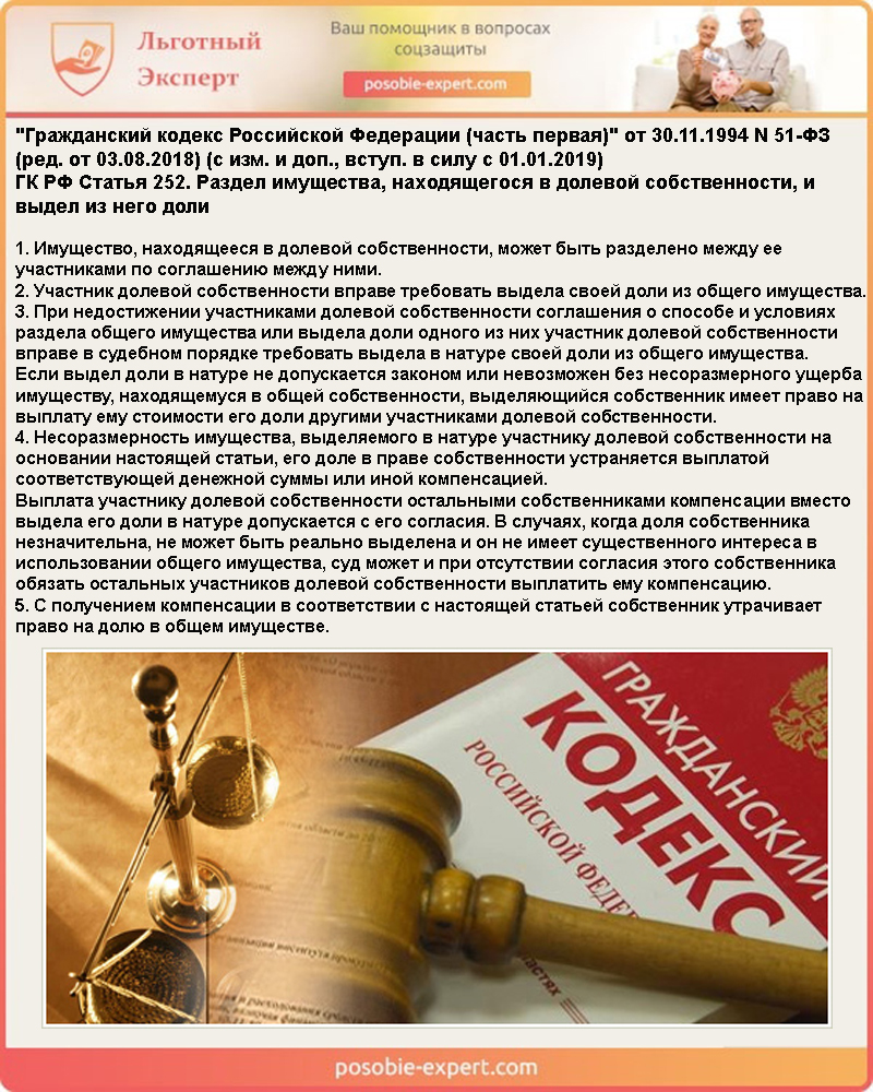 Гражданский кодекс РФ N 51-ФЗ. Статья 252