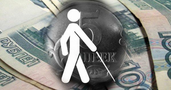 Инвалиды получают льготы и выплаты от государства на основании федеральных и региональных законов