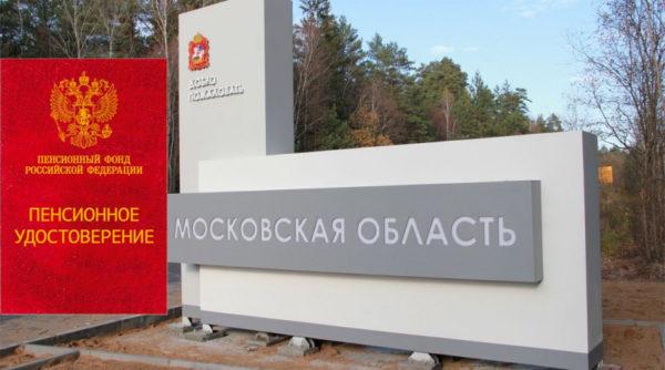 Как получить московскую пенсию