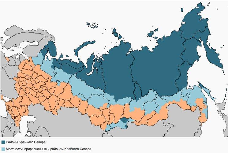 Какие районы относятся к Крайнему Северу и приближенным к нему областям