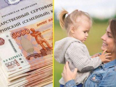 Каков сегодня размер материнского капитала?