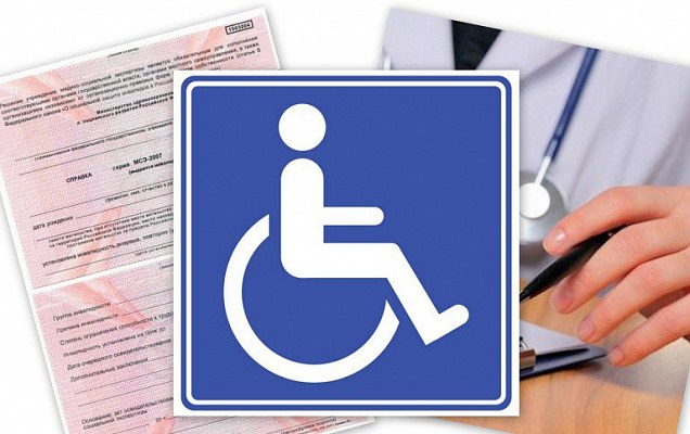 Категория инвалидности назначается на основании медэкспертизы
