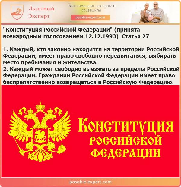 Конституция РФ Статья 27