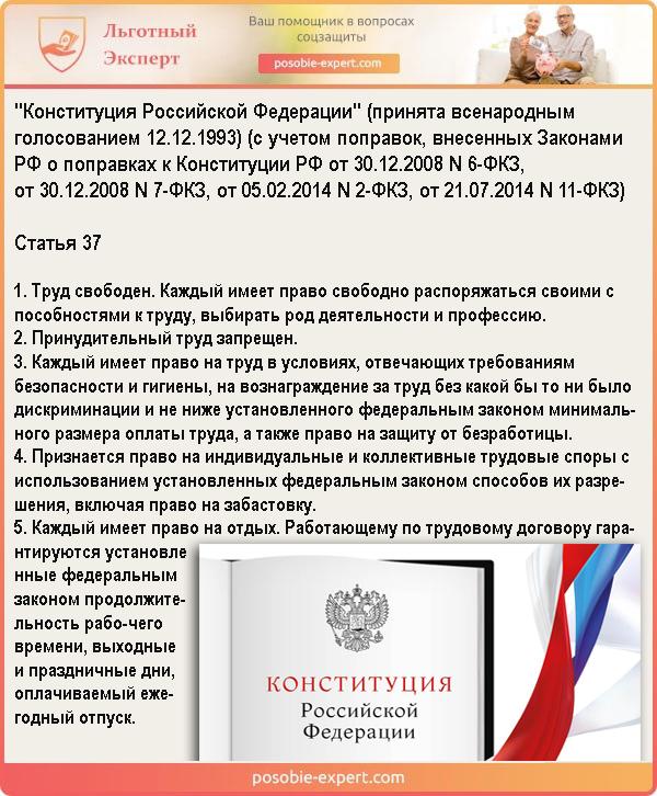 Конституция РФ Статья 37