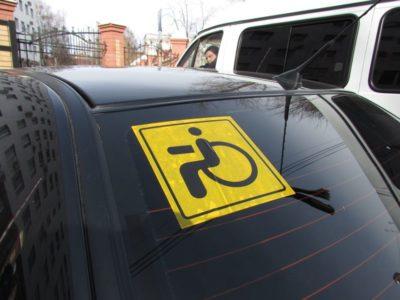 Льготы по транспортному налогу для инвалидов