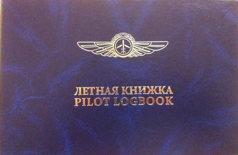 Лётная книжка профессионального пилота