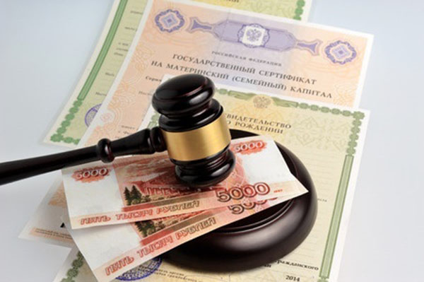 Любые незаконные манипуляции с материнским капиталом учитываются как мошенничество в особо крупном размере и наказываются по уголовному законодательству