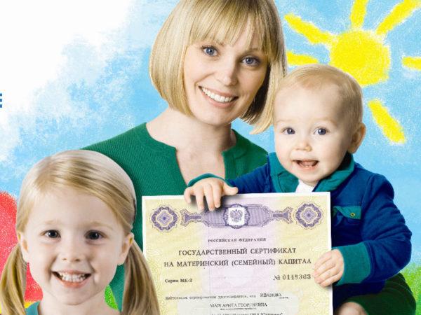 Материнский капитал выдается государством для поддержки всей семьи, а не только матери или родителей