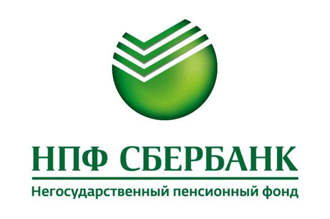 НПФ Сбербанк работает с 1995 года