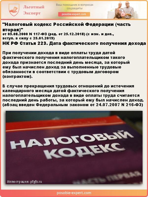 Налоговый кодекс РФ N 117-ФЗ. Статья 223. Дата фактического получения дохода