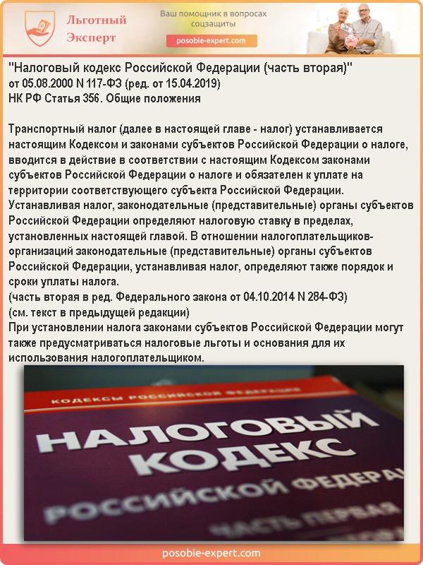 Налоговый кодекс РФ N 117-ФЗ. Статья 356