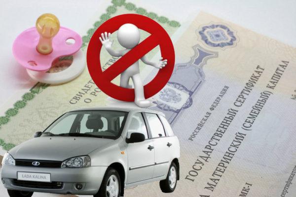 Несмотря на длительные обсуждения в правительстве, погашение кредита на автомобиль все еще запрещено