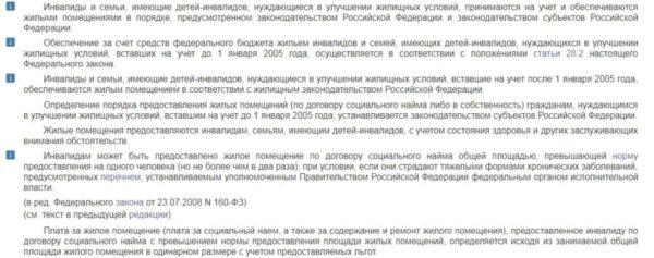 Ст. 17 ФЗ от 24. 11. 1995 №181 - ФЗ