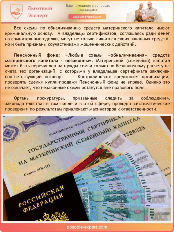 Обналичивание «Материнского капитала» является уголовно наказуемым деянием