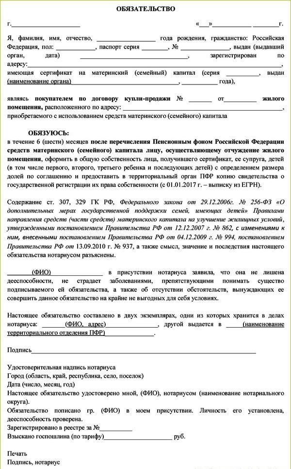 Образец обязательства о регистрации объекта на всю семью после завершения строительства