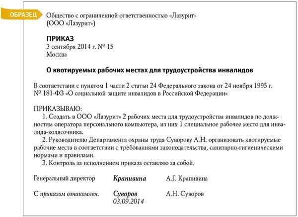 Образец приказа «О квотируемых рабочих местах для трудоустройства инвалидов»
