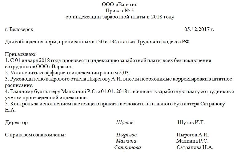Образец приказа об индексации заработной платы