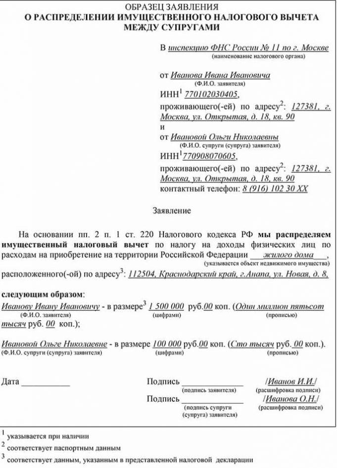 Образец заявления о распределении имущественного налогового вычета между супругами