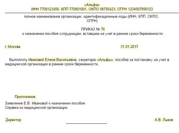 Образец приказа о назначении пособия сотруднице, вставшей на учет в ранние сроки беременности