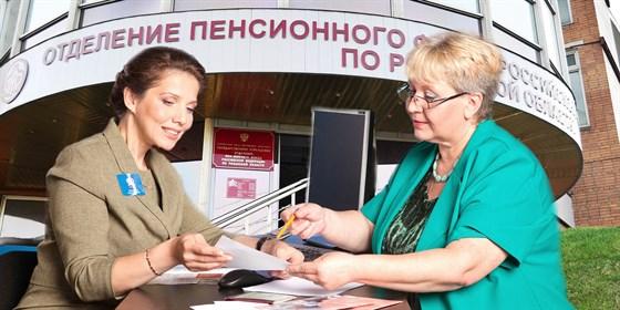 Оформить пенсионные выплаты можно в одном из отделений ПФР
