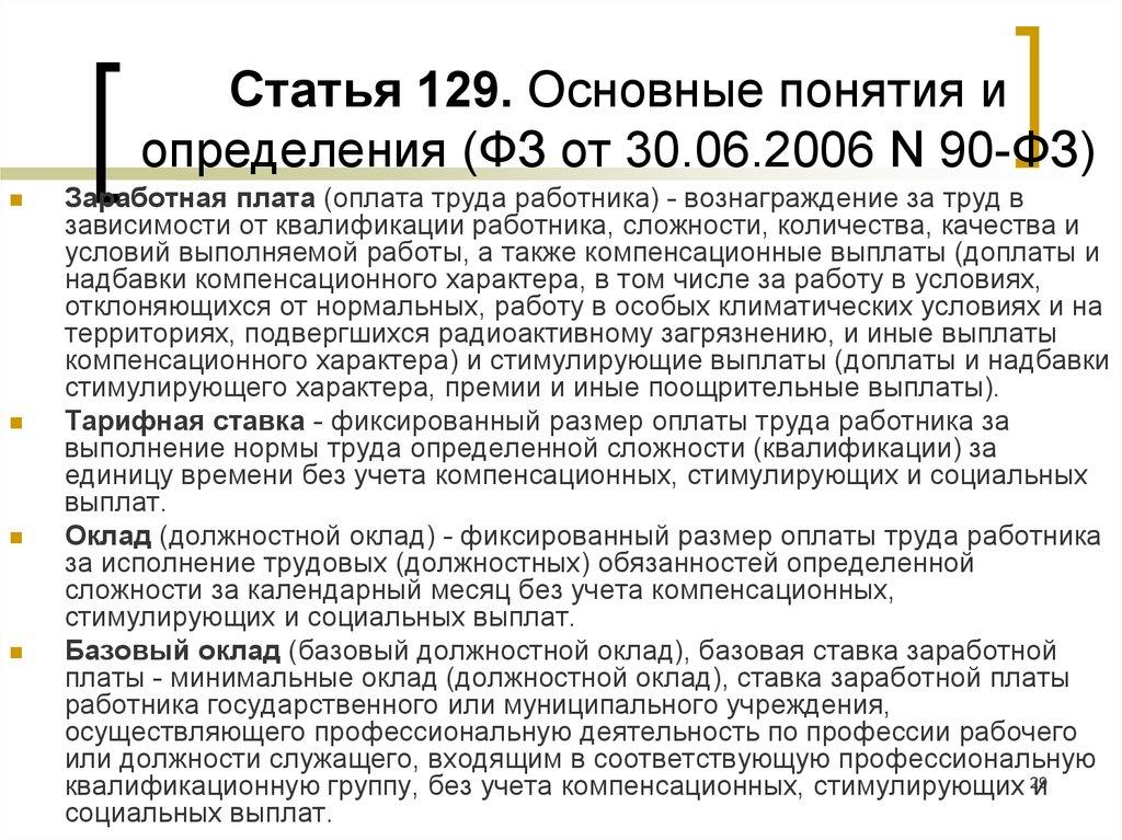 Основные понятия и определения отражены в ст.129 ТК