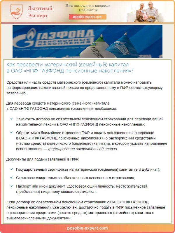 Перевод средств материнского капитала в НПФ Газфонд