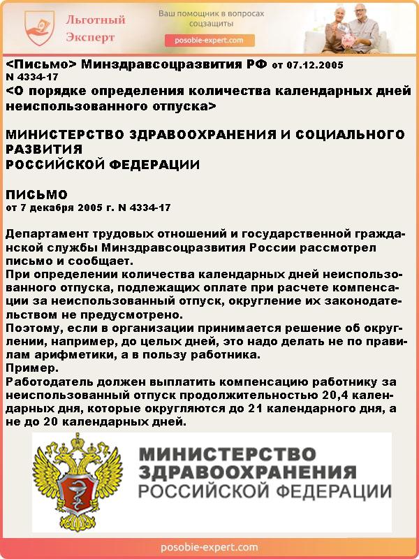 «Письмо» Минздравсоцразвития РФ «О порядке определения количества календарных дней неиспользованного отпуска»