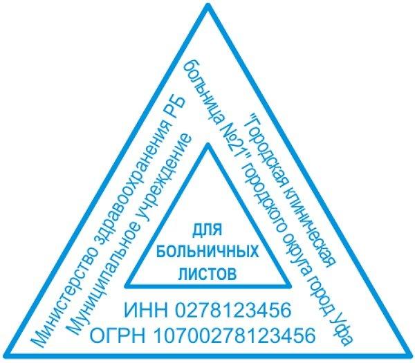 Подпись на штампе бюллетеня, должна соответствовать официальному названию медучреждения