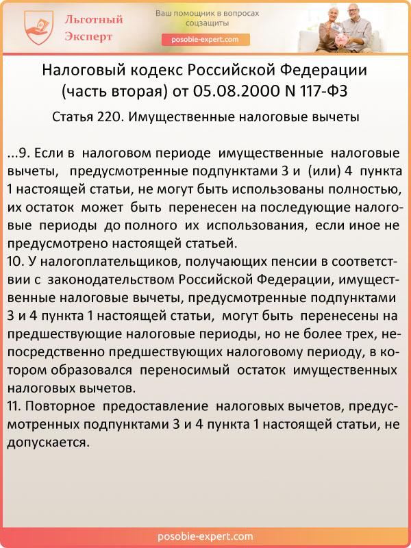 Подпункты 9-11 статьи 220. Имущественные налоговые вычеты (ФЗ № 117)