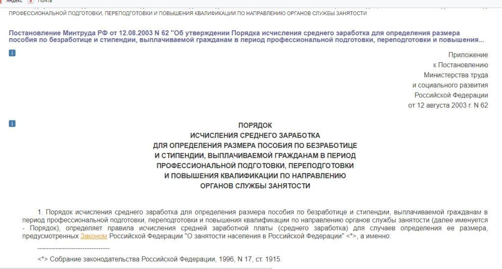 Порядок расчета СЗ указан в отдельном положении к Постановлению Министерства ьруда и социального развития РФ
