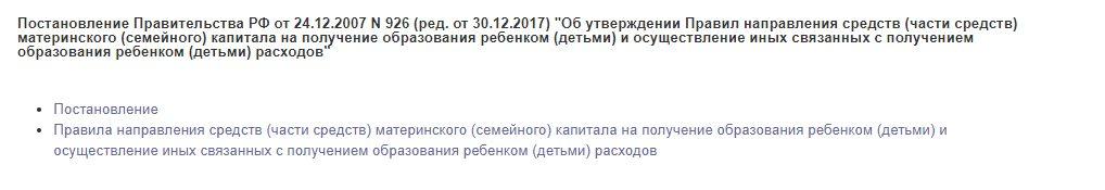 Постановление №926 от 24 декабря 2007 г